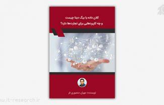 کتاب کلان داده یا بیگ دیتا چیست؟