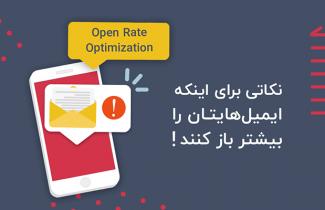 اینفوگرافیک: 7 نکته برای اینکه ایمیل هایتان را بیشتر باز کنند.