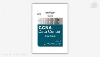 کتاب CCNA Data Center Fast Track به زبان فارسی