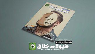 شماره ششم مجله گرافیک هیولای خلاق