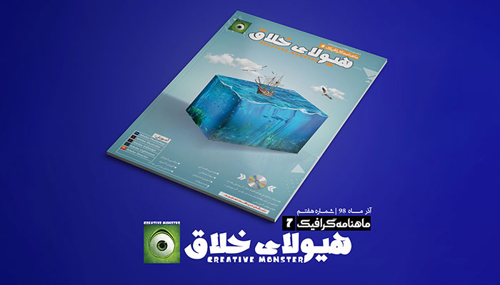 شماره هفتم مجله گرافیک هیولای خلاق