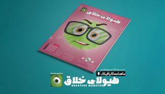 شماره هشتم مجله گرافیک هیولای خلاق