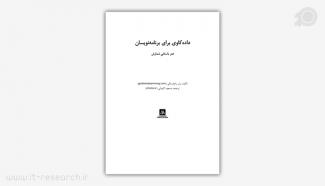 کتاب داده کاوی برای برنامه نویسان
