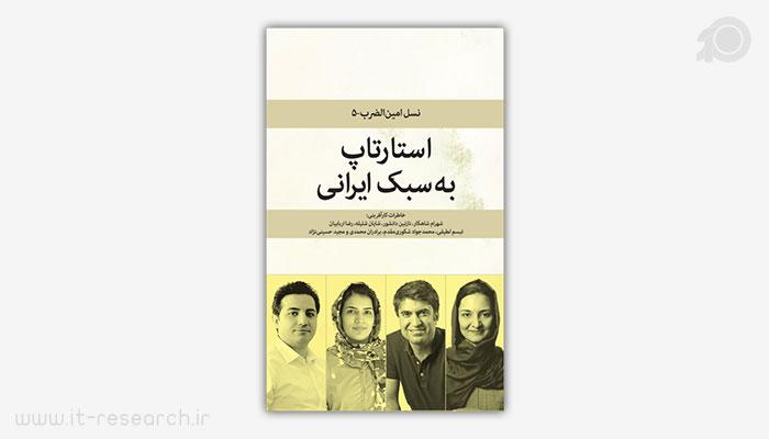 کتاب استارتاپ به سبک ایرانی