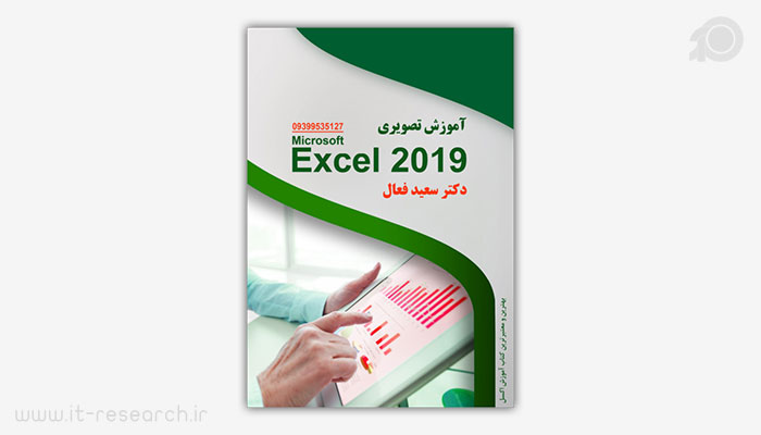 کتاب آموزش تصویری اکسل 2019