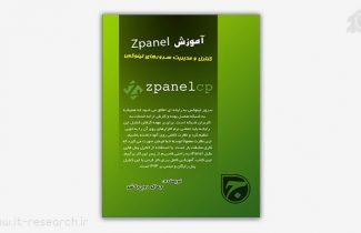 کتاب آموزش ZPanel