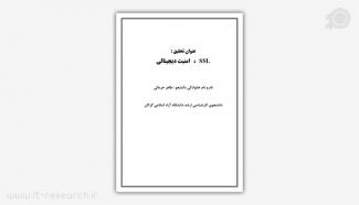 کتاب آشنایی با پروتکل SSL و امنیت دیجیتالی