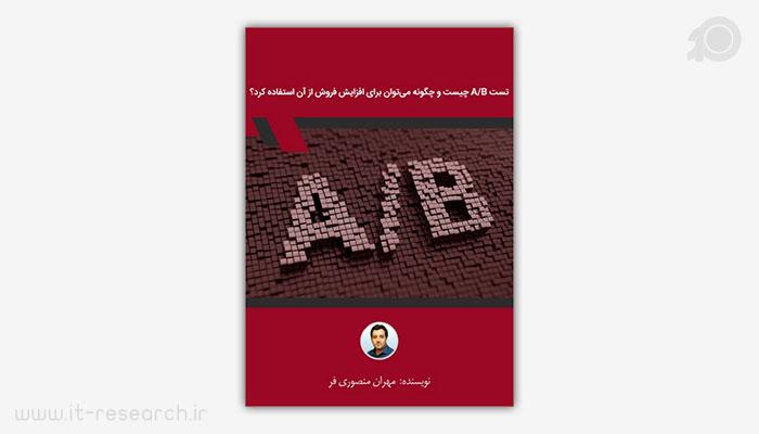 کتاب تست A/B چیست و چگونه می توان برای افزایش فروش از آن استفاده کرد؟