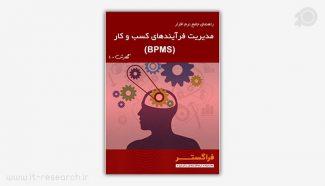 کتاب آموزش مدیریت فرآیندهای کسب و کار با نرم افزار Bizagi
