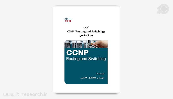 کتاب CCNP (Routing & Switching) به زبان فارسی