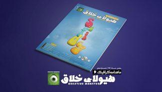 شماره نهم مجله گرافیک هیولای خلاق