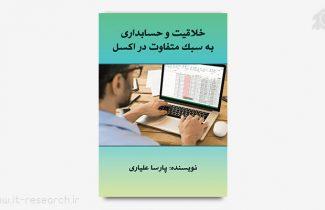 کتاب آموزش حسابداری در اکسل
