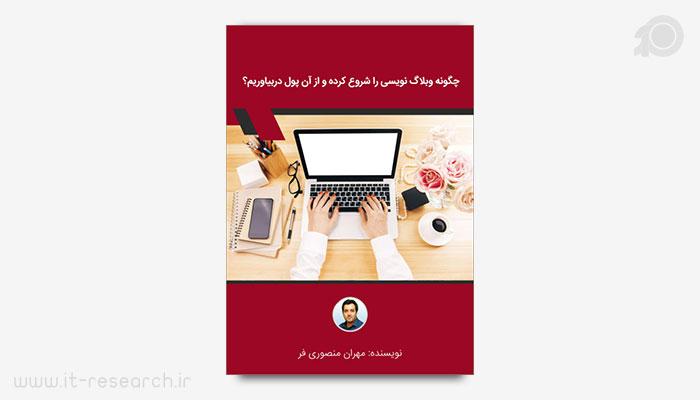 کتاب چگونه وبلاگ نویسی را شروع کرده و از آن پول دربیاوریم؟