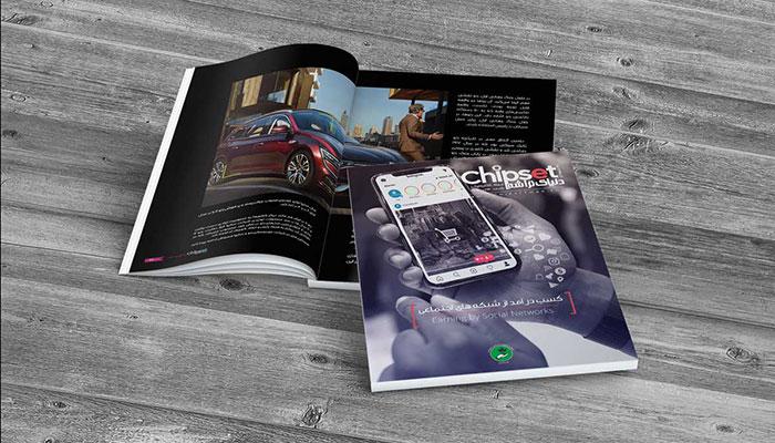 شماره بیست و سوم مجله الکترونیکی چیپست منتشر شد
