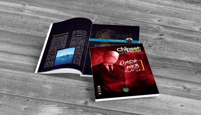 شماره بیست و چهارم مجله الکترونیکی چیپست