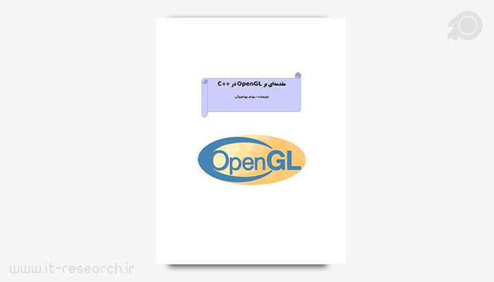 کتاب مقدمه ای بر OpenGL در زبان C++
