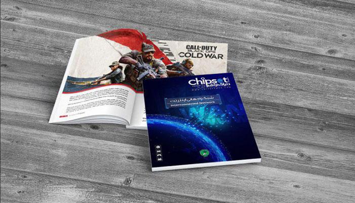 شماره بیست و ششم مجله الکترونیکی چیپست