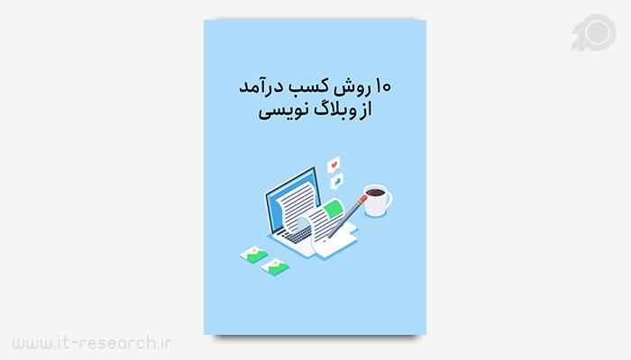 10 روش کسب درآمد از طریق وبلاگ نویسی