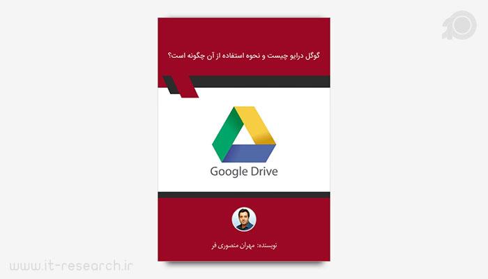 کتاب آموزش نحوه استفاده از گوگل درایو