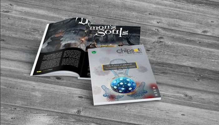 شماره بیست و نهم مجله الکترونیکی چیپست