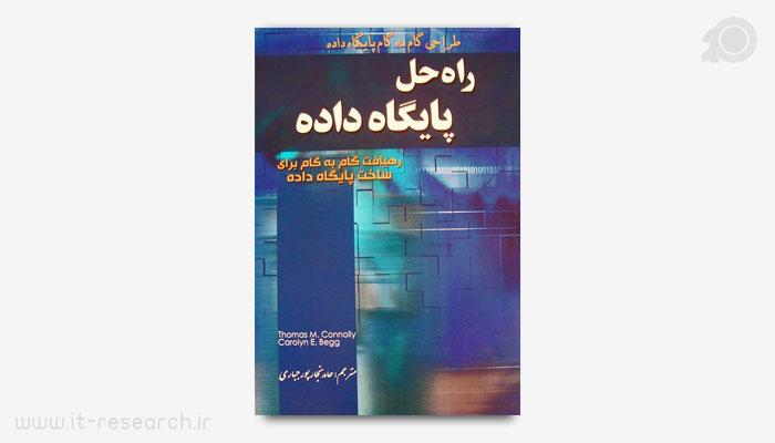 کتاب طراحی پایگاه داده و ساخت دیتابیس