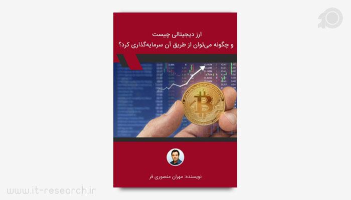 کتاب ارز دیجیتالی چیست؟
