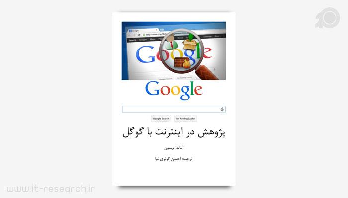 کتاب پژوهش با گوگل «جستجوی حرفه ای در گوگل»
