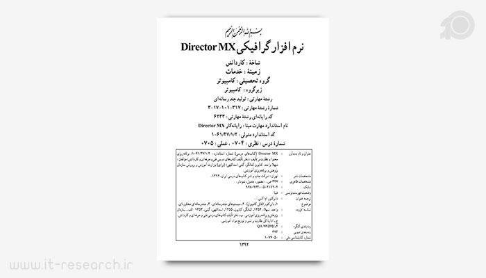 کتاب آموزش نرم افزار گرافیکی Director MX