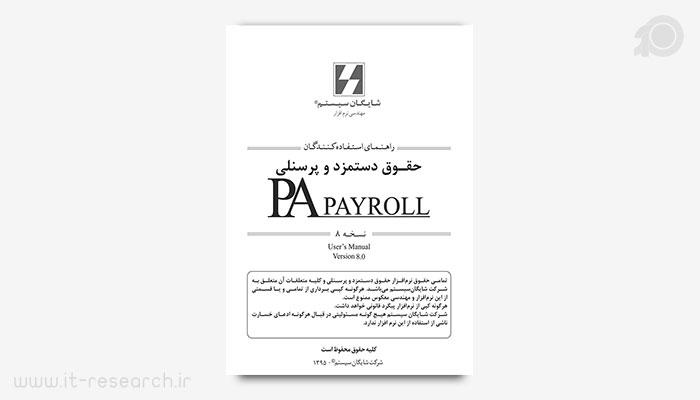 کتاب آموزش نرم افزار حقوق دستمزد و پرسنلی