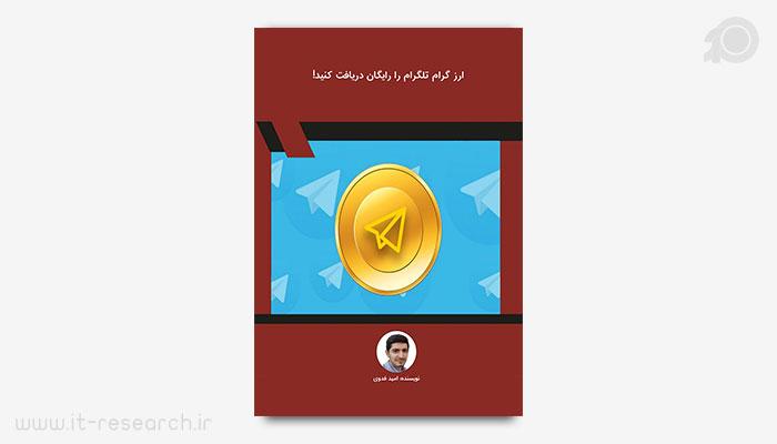 کتاب آشنایی با ارز دیجیتال گرام تلگرام