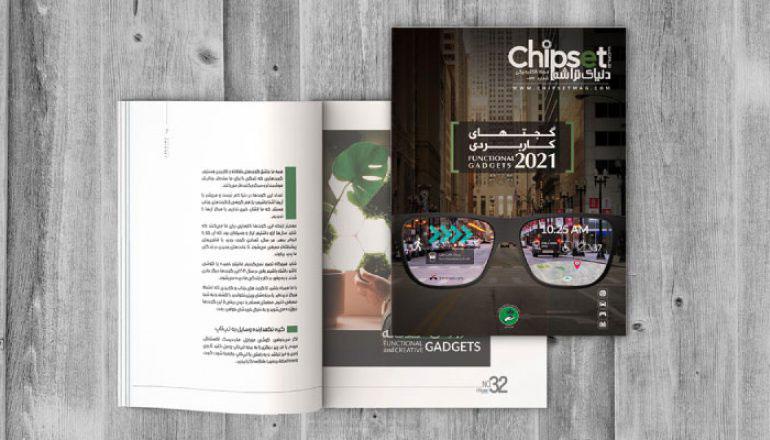 شماره سی و دوم مجله الکترونیکی چیپست