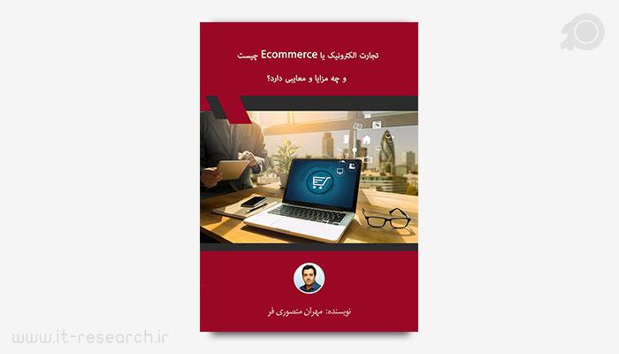 کتاب معایب و مزایای تجارت الکترونیکی