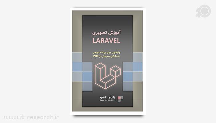 کتاب آموزش تصویری لاراول 7