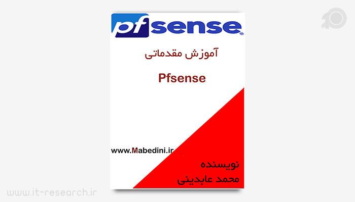 کتاب آموزش Pfsense