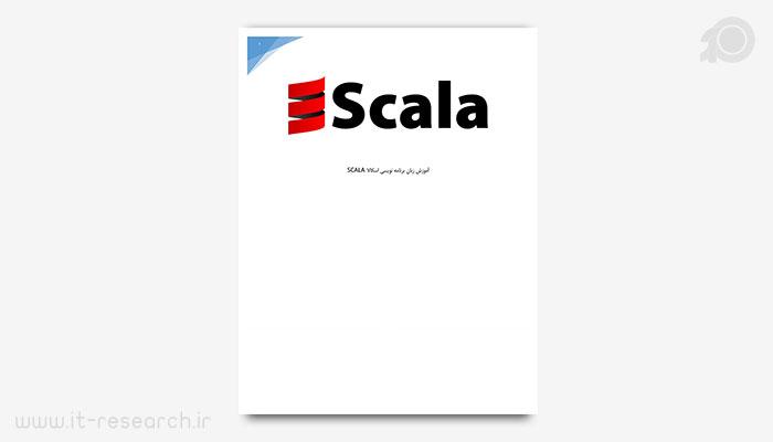 کتاب آموزش برنامه نویسی اسکالا