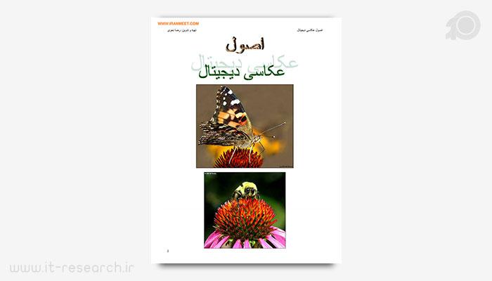 کتاب اصول عکاسی دیجیتال