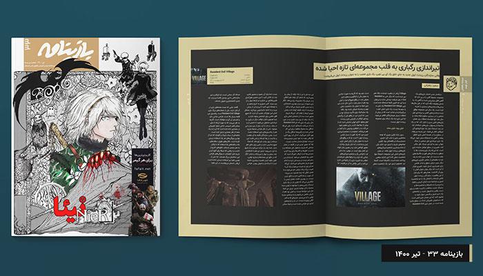 شماره سی و سوم مجله الکترونیکی بازینامه