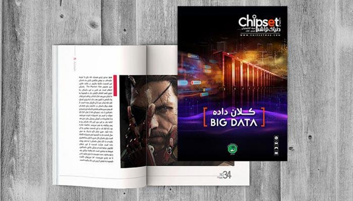 شماره سی و چهارم مجله الکترونیکی چیپست – موضوع این شماره: کلان داده ها