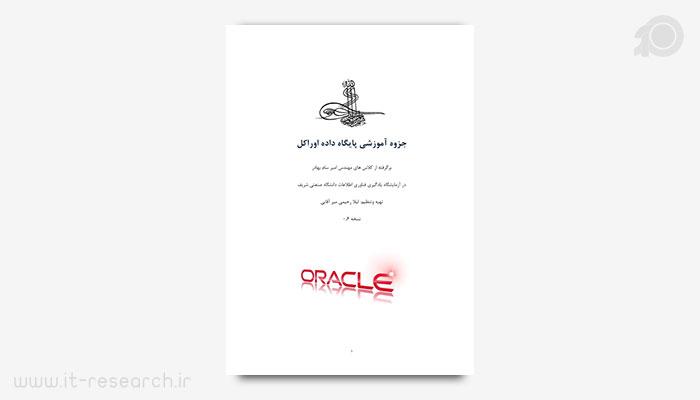 کتاب آموزش پایگاه داده اوراکل