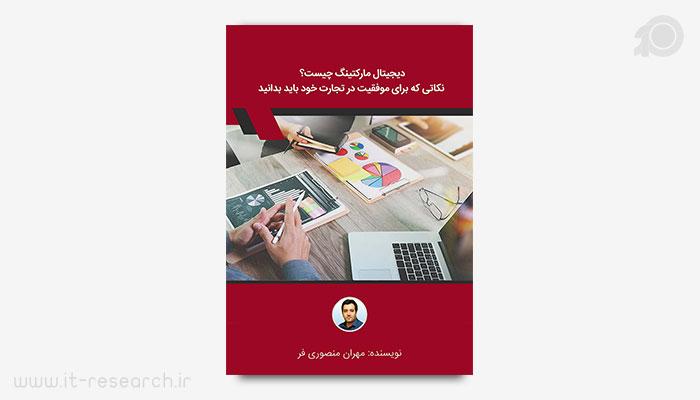 کتاب دیجیتال مارکتینگ چیست؟