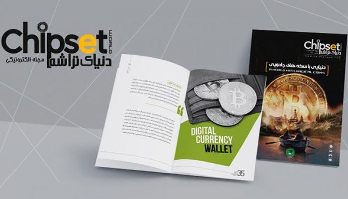 شماره سی و پنجم مجله الکترونیکی چیپست – موضوع این شماره: ارزهای دیجیتال