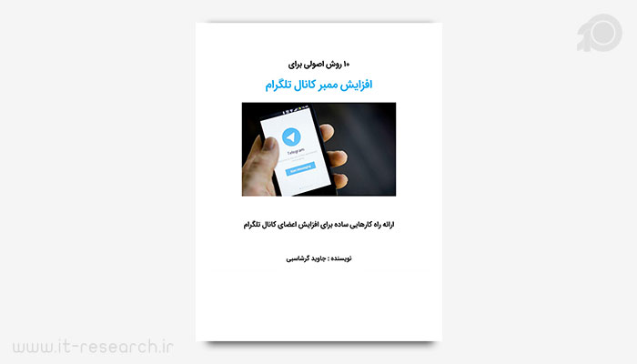 کتاب 10 روش افزایش ممبر کانال تلگرام