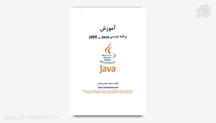کتاب آموزش برنامه نویسی Java و J2EE